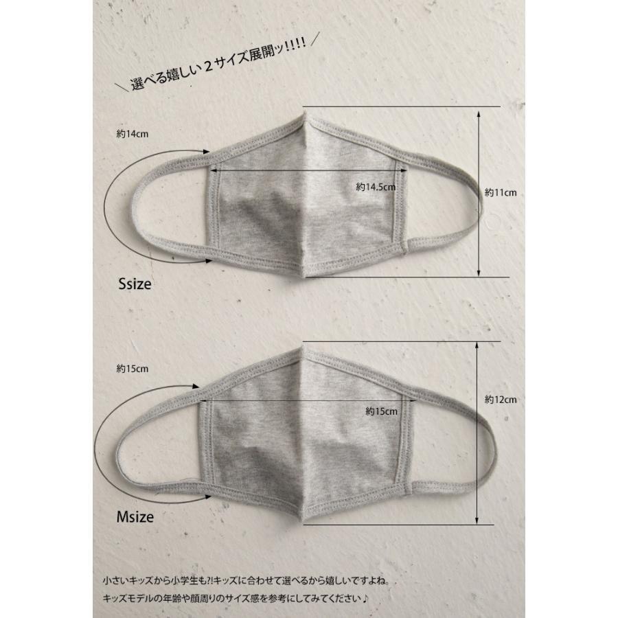 【即納】マスク 洗える 在庫あり 綿100% 洗えるマスク 布マスク 子供用 小さめ 綿マスク 夏 夏用 送料無料!キッズマスク・10ptメール便可|antiqua|09