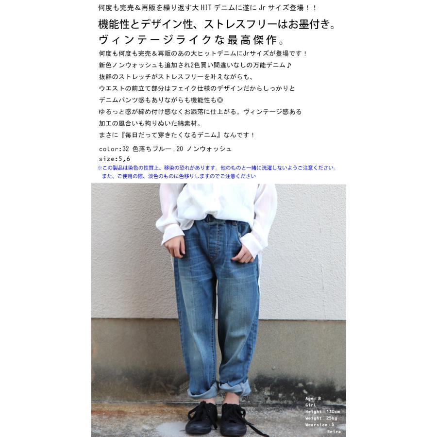 デニム ジーンズ キッズ ストレッチジーンズ 綿 ジュニアサイズ・メール便不可 TOY|antiqua|02
