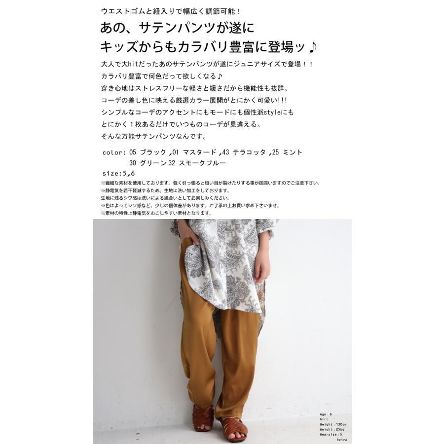 サテンパンツ サテン 子供服 長ズボン ボトムス ジュニア ・4月5日0時〜発売。メール便不可 antiqua 02