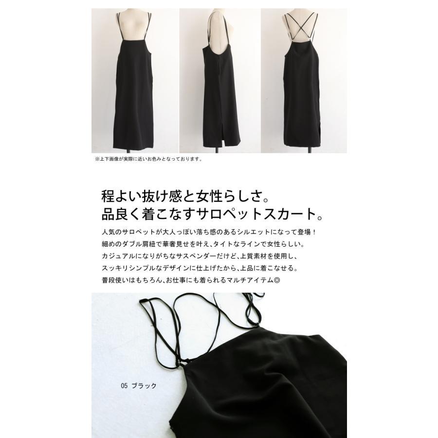 サロペットスカート スカート レディース ボトムス 送料無料・9月24日10時〜再再販。メール便不可|antiqua|02