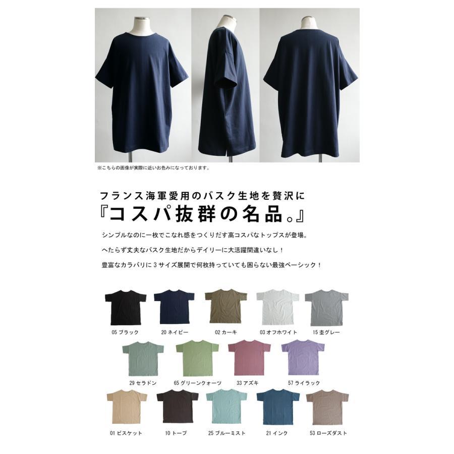 トップス プルオーバー メンズ 五分袖 綿 綿100% バスクTシャツ・3月5日0時〜再再販。メール便不可|antiqua|02