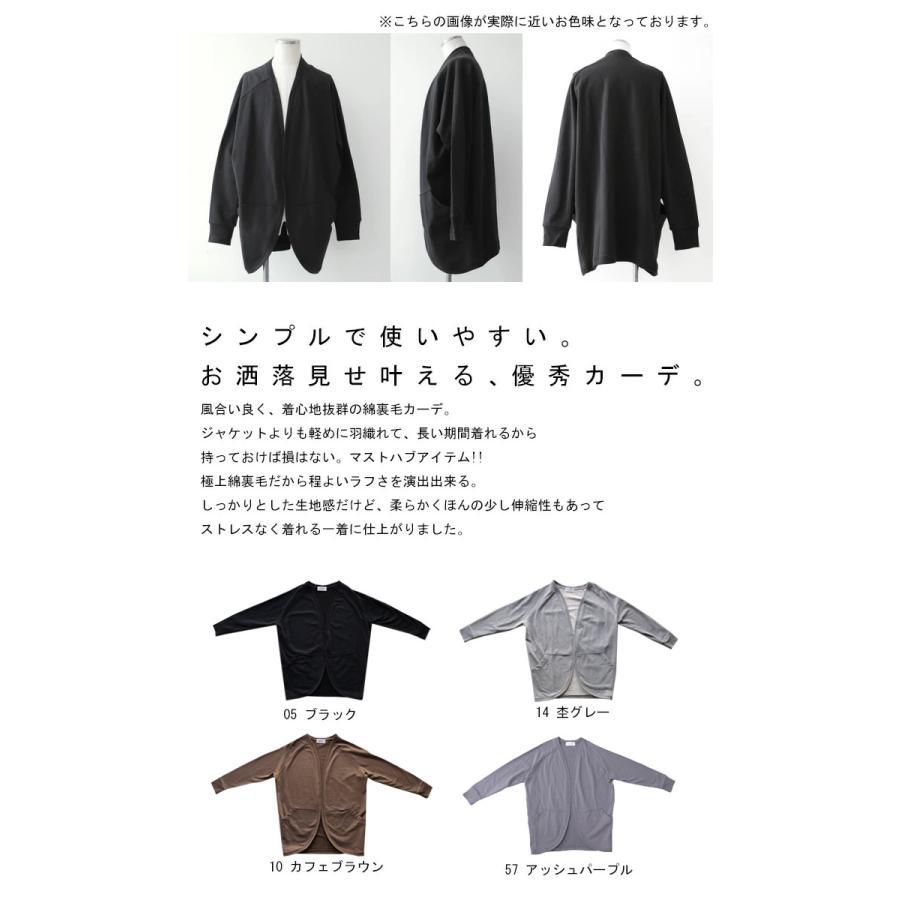 カーディガン メンズ トップス アウター 羽織り 綿100・10月14日10時〜再再販。メール便不可|antiqua|02
