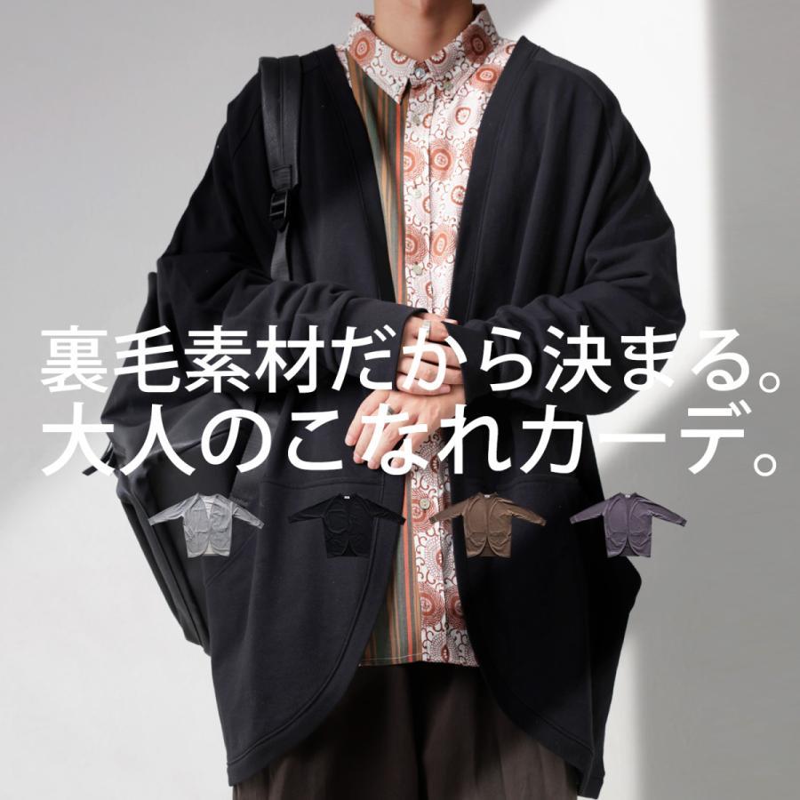 カーディガン メンズ トップス アウター 羽織り 綿100・10月14日10時〜再再販。メール便不可|antiqua|18