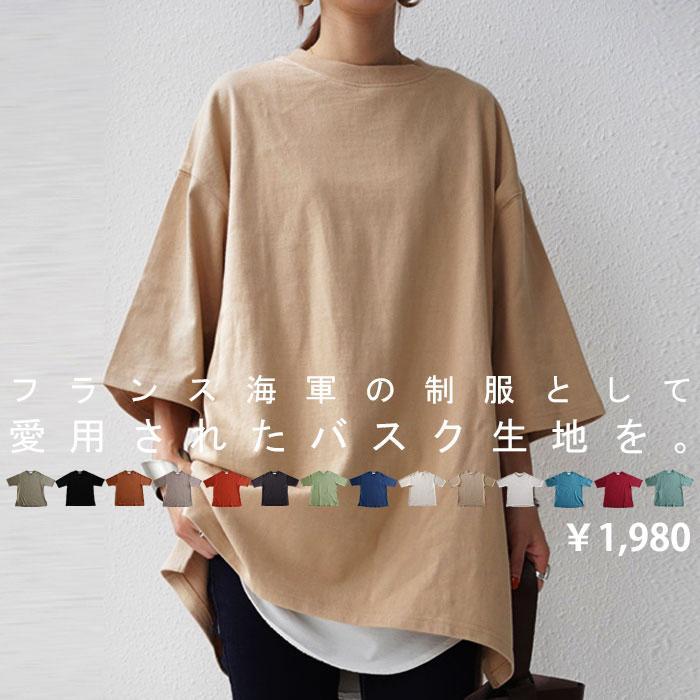 ビッグシルエット Tシャツ レディース バスクT 綿100・9月19日10時〜再再販。メール便不可|antiqua