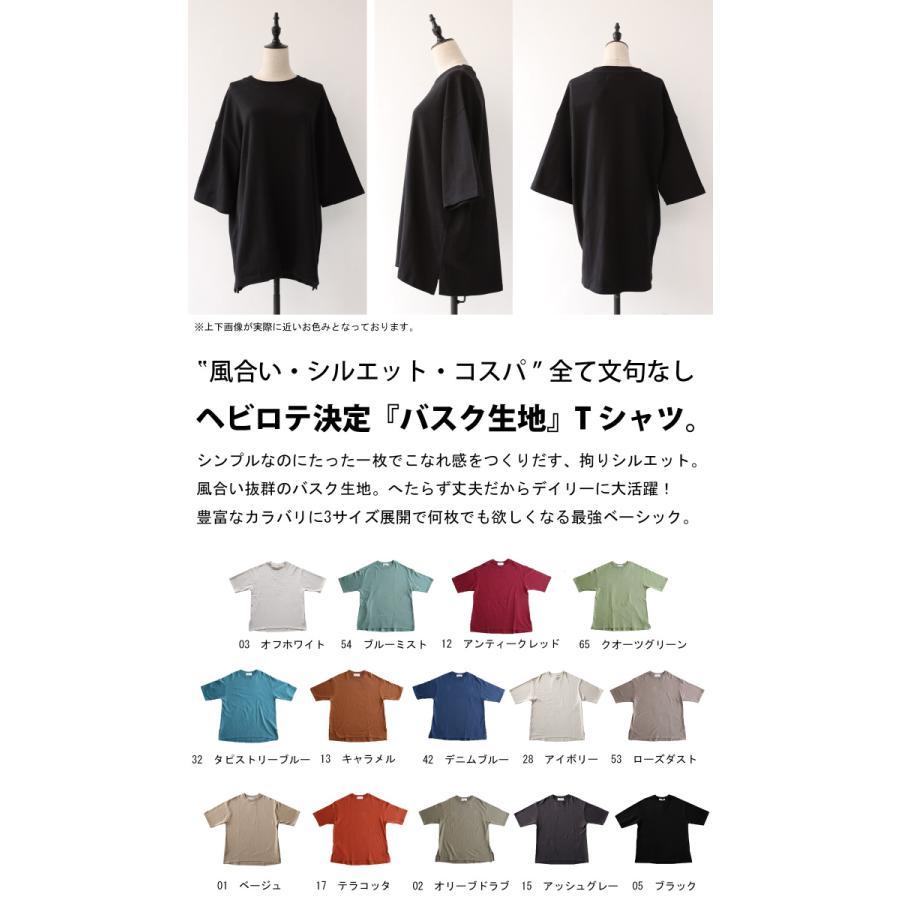 ビッグシルエット Tシャツ レディース バスクT 綿100・9月19日10時〜再再販。メール便不可|antiqua|02