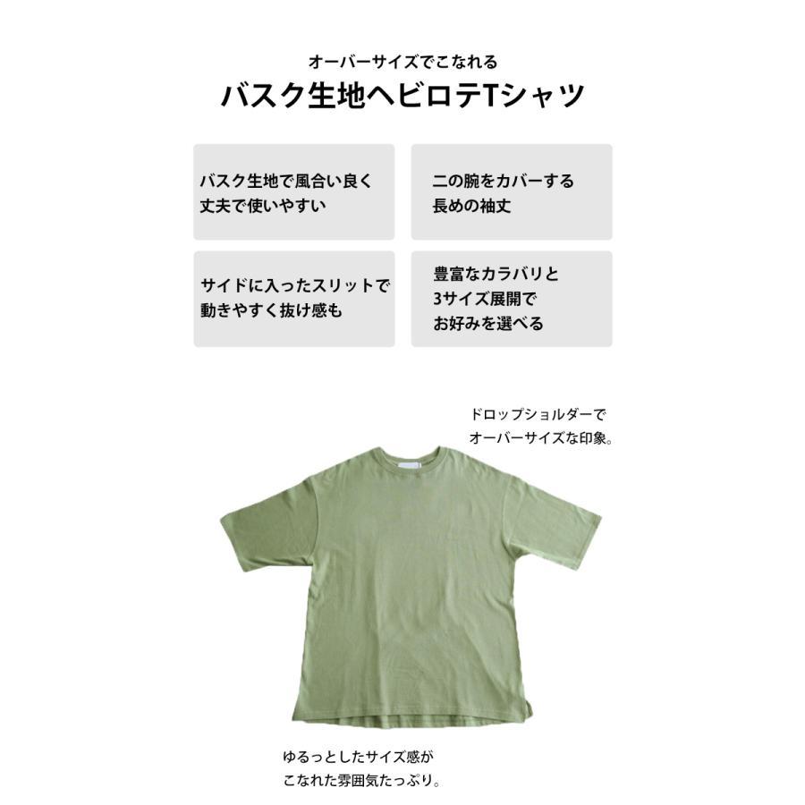 ビッグシルエット Tシャツ レディース バスクT 綿100・9月19日10時〜再再販。メール便不可|antiqua|12