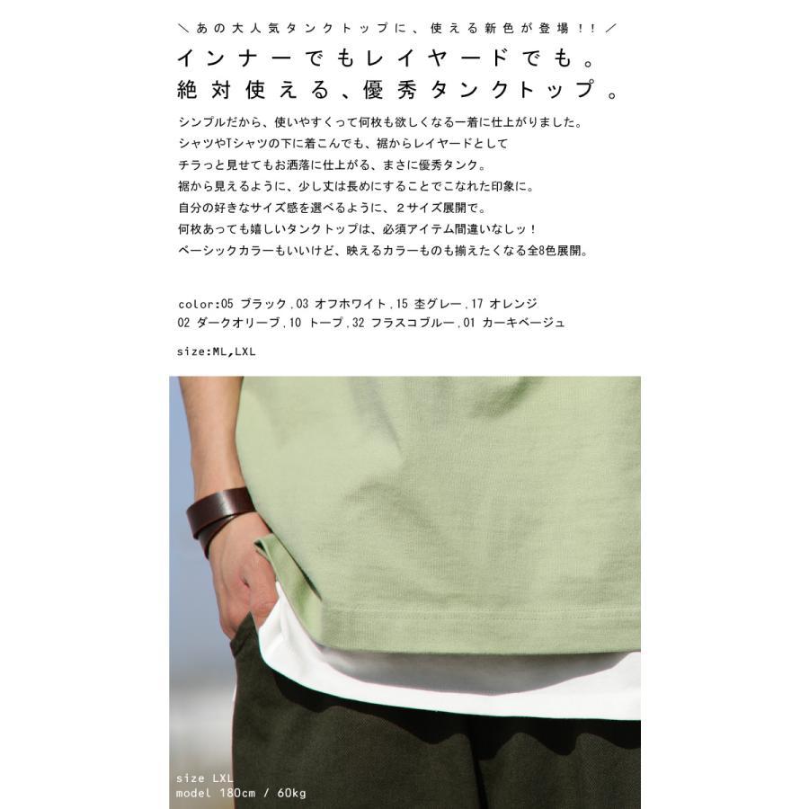 タンクトップ メンズ タンク 綿 綿100 コットン トップス シンプル・5月15日0時〜再再販。2新色追加 100ptメール便可|antiqua|02
