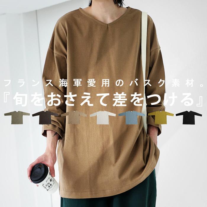VネックバスクロンT ロンT メンズ トップス 長袖 綿・5月15日0時〜再再販。メール便不可|antiqua