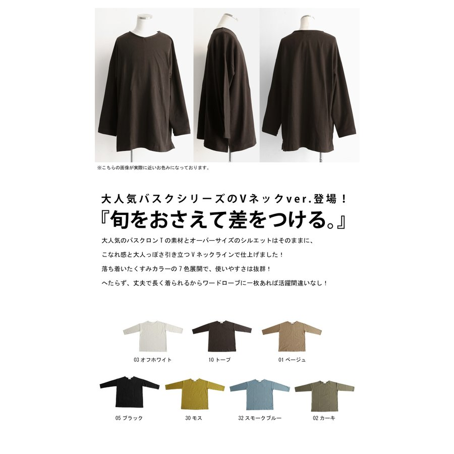 VネックバスクロンT ロンT メンズ トップス 長袖 綿・5月15日0時〜再再販。メール便不可|antiqua|02