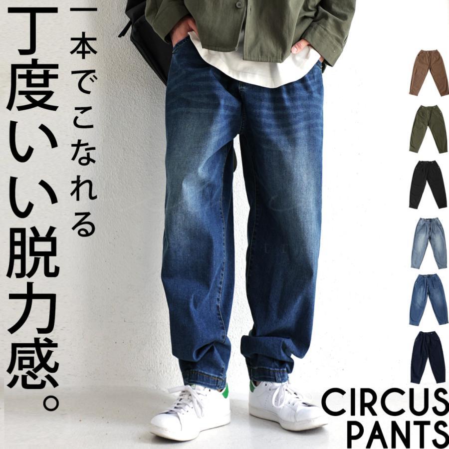 サーカスパンツ メンズ ボトムス 長ズボン デニム カラーパンツ・9月4日10時〜再再販。メール便不可|antiqua