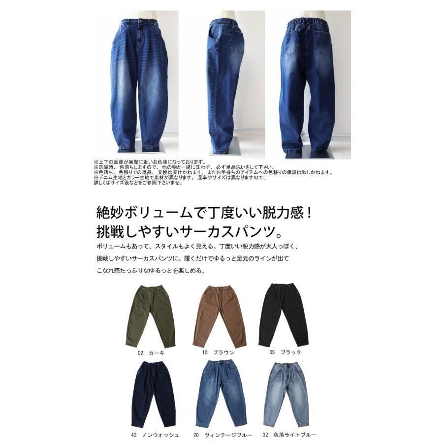 サーカスパンツ メンズ ボトムス 長ズボン デニム カラーパンツ・9月4日10時〜再再販。メール便不可|antiqua|02