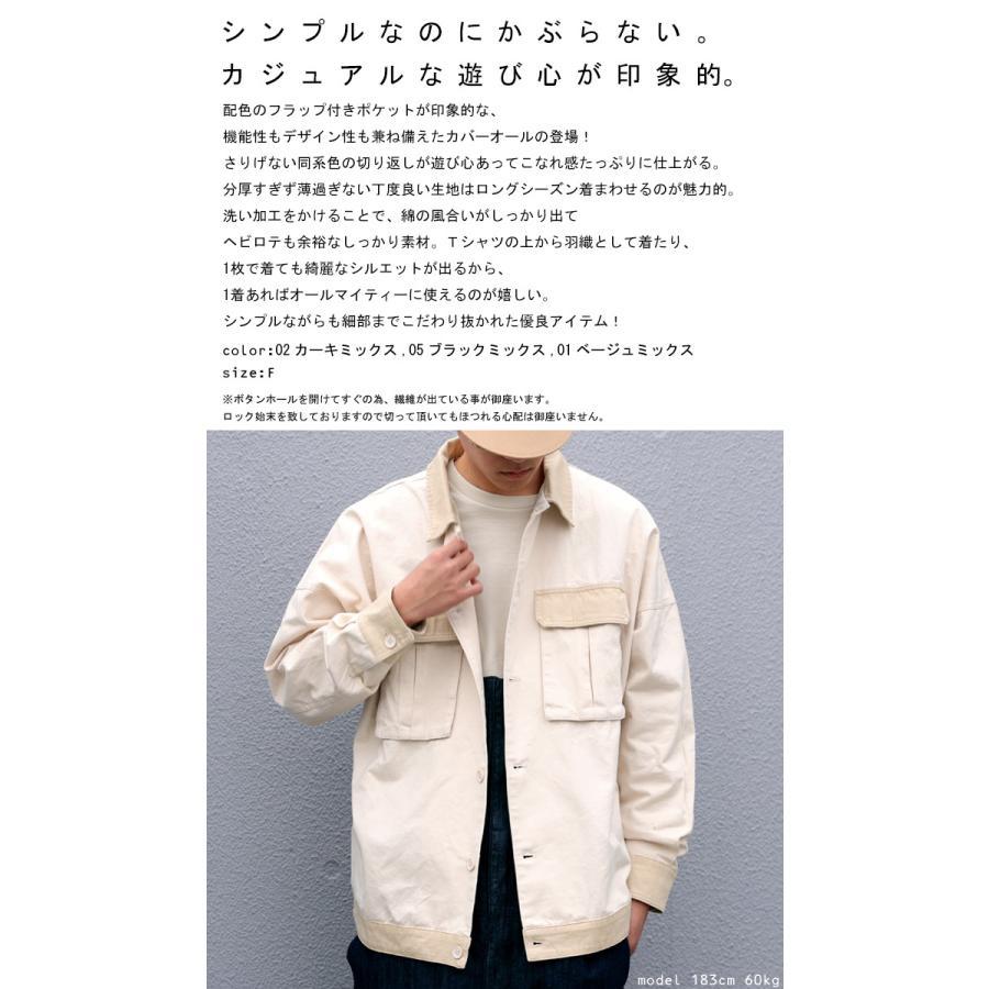 コットンカバーオール カバーオール メンズ シャツ 送料無料・5月15日0時〜再再販。メール便不可|antiqua|02