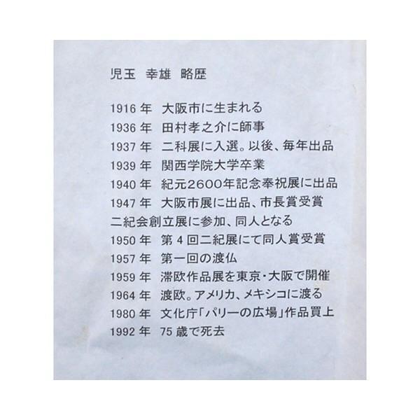 児玉 幸雄  「ムフタール通り」リトグラフ antiquesjikoh 06