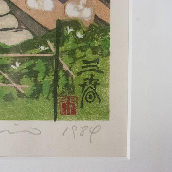 関野準一郎 木版画 「三春」 51/128 直筆サイン|antiquesjikoh|04