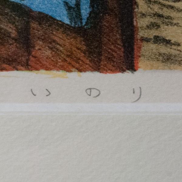 大津英敏 リトグラフ 版画 「いのり」|antiquesjikoh|05