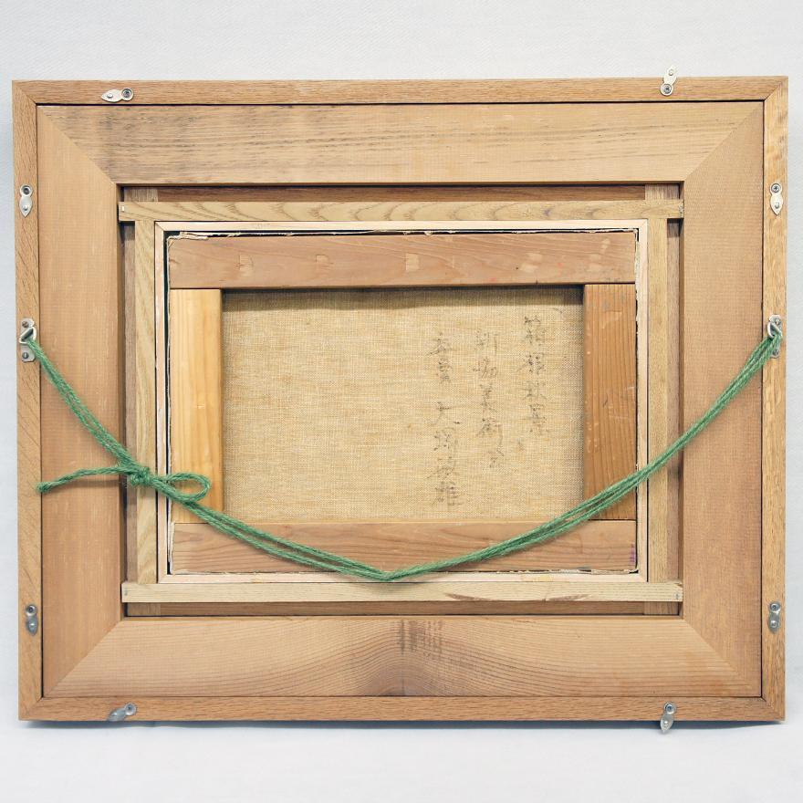 大塚俊雄 箱根秋景 肉筆 油彩画 額装 p-132|antiquesjikoh|08