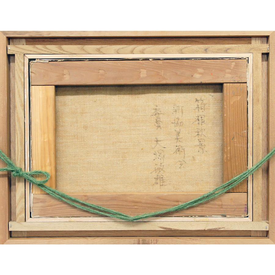 大塚俊雄 箱根秋景 肉筆 油彩画 額装 p-132|antiquesjikoh|09