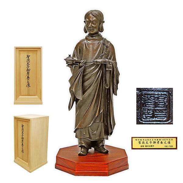 高村光雲 「聖徳太子御孝養之像」 和宗総本山四天王寺創建1400年記念発行品 ブロンズ像|antiquesjikoh