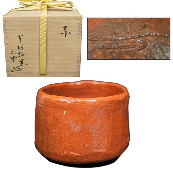 本阿弥光隆  赤 楽茶碗 共箱|antiquesjikoh