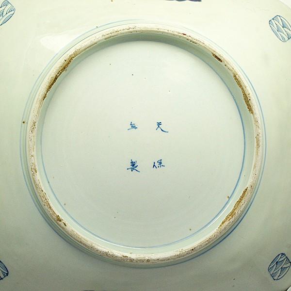 古伊万里 染付地図大皿 天保年製 箱付 |antiquesjikoh|08
