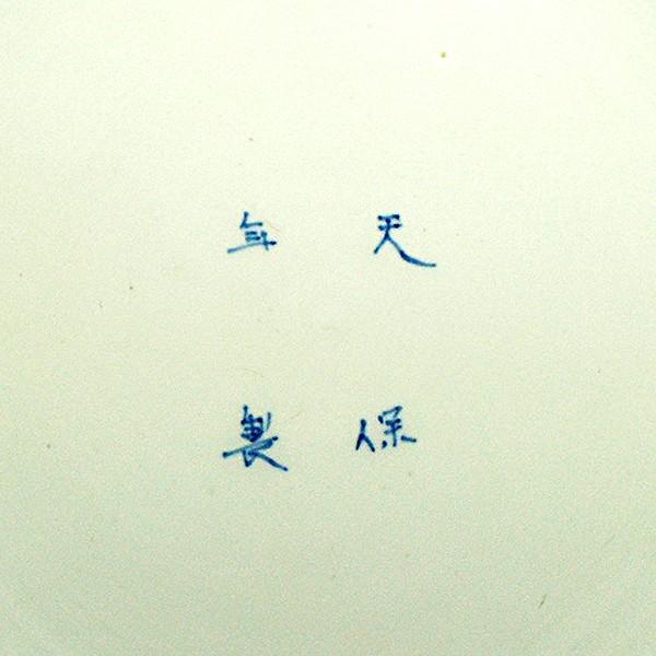 古伊万里 染付地図大皿 天保年製 箱付 |antiquesjikoh|09