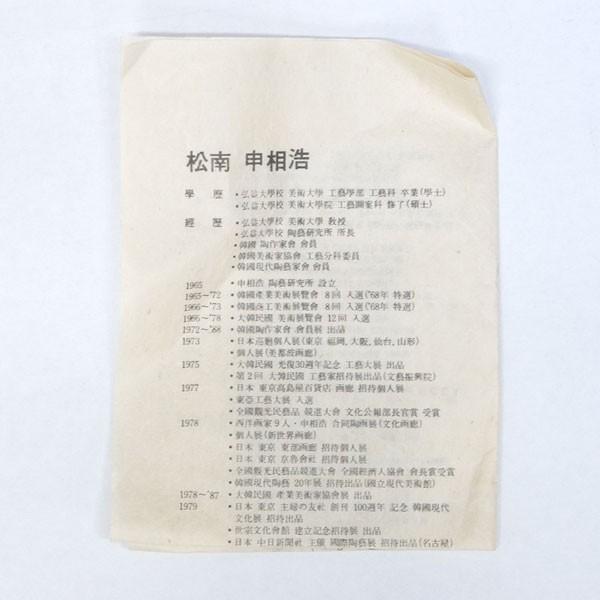 thumbnail 11 - Korean Living National Treasure Shin Souhiro White Porcelain Vase H 24.5cm Used