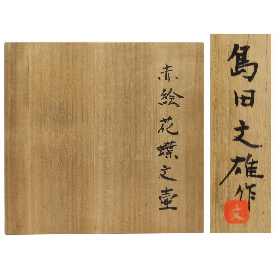 島田文雄 赤絵花蝶文壺 共箱 y-246|antiquesjikoh|09