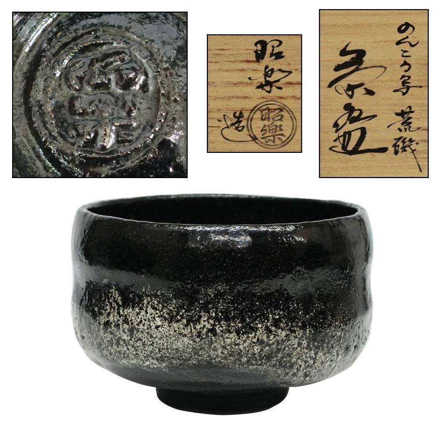 佐々木昭楽 のんこう写荒磯茶碗 茶道具 共箱 y-251|antiquesjikoh