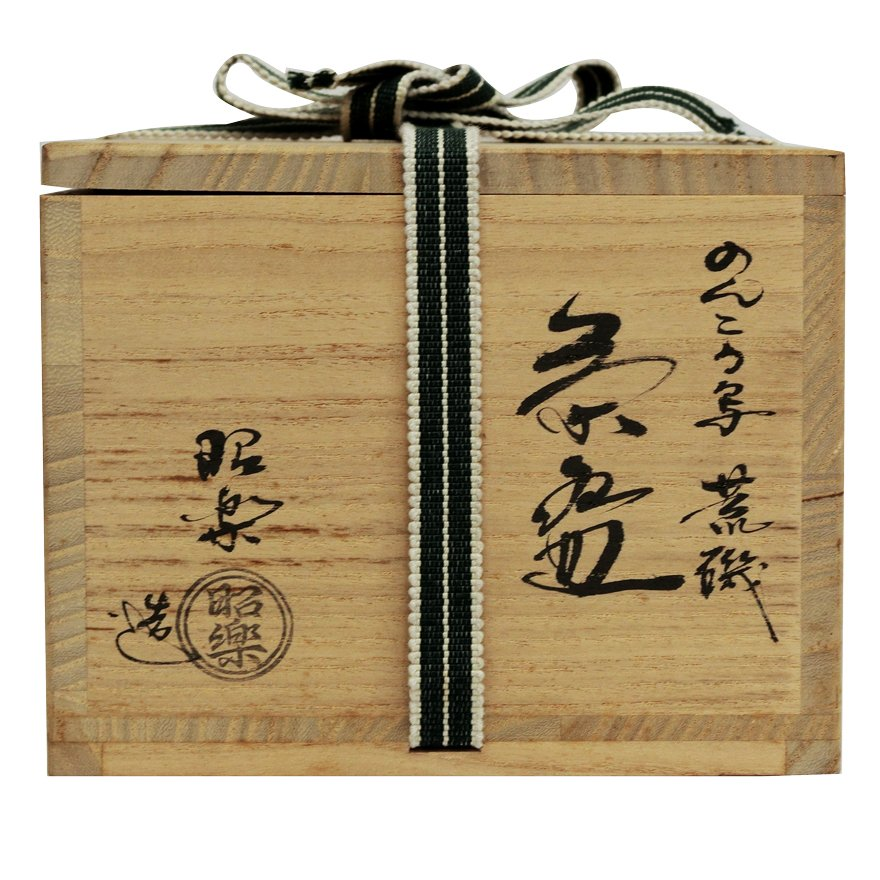 佐々木昭楽 のんこう写荒磯茶碗 茶道具 共箱 y-251|antiquesjikoh|09