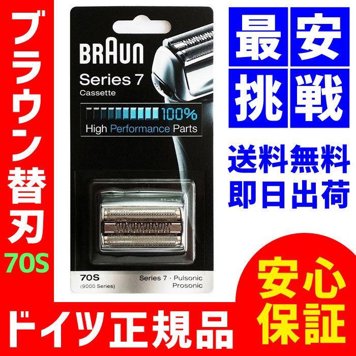 ブラウン 替刃 70S 即日出荷 送料無料 保証付 シリーズ7 プロソニック対応 網刃 F C70S-3 日本全国 C70S-3Z 内刃一体型カセット 4769 日本国内型番:F 在庫一掃