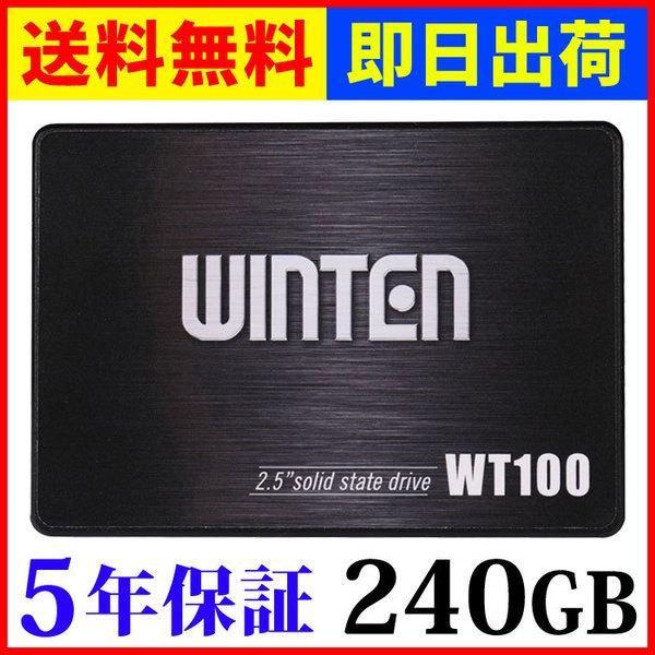 スーパーセール SSD 240GB 5年保証 スペーサー付 送料無料 即日出荷 安心のWintenブランド WT100-SSD-240GB 3D NANDフラッシュ搭載 SATA3 内蔵型SSD 期間限定 6Gbps 240G 240 5585