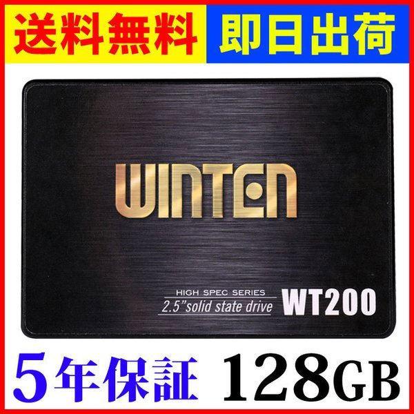 SSD 128GB 国内在庫 おすすめ 5年保証 スペーサー付 送料無料 即日出荷 安心のWintenブランド WT200-SSD-128GB 内蔵型SSD NANDフラッシュ搭載 5588 3D SATA3 128G 128 6Gbps