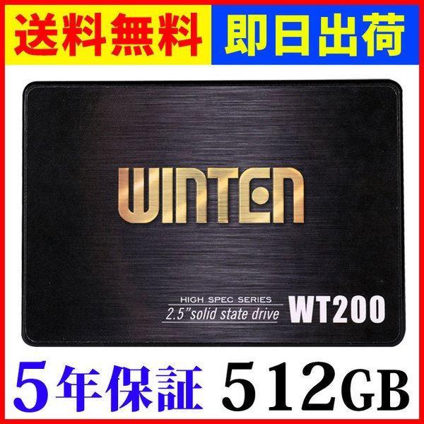 SSD 512GB 5年保証 スペーサー付 送料無料 即日出荷 安心のWintenブランド WT200-SSD-512GB 送料無料でお届けします 512 5590 512G お得セット NANDフラッシュ搭載 3D SATA3 6Gbps 内蔵型SSD