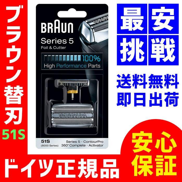 Braun ブラウン 替刃 51S 即日出荷 送料無料 保証付 大放出セール シリーズ5 8000シリーズ対応 内刃コンビパック 海外 日本国内型番:F C51S-4 シルバー 8034 網刃