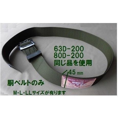 「80d-120-M-zaiko 」 腰ベルトMサイズ 胴(45mm巾)補助(100mm巾) 特注品 藤井電工|anyoujiya-1|04