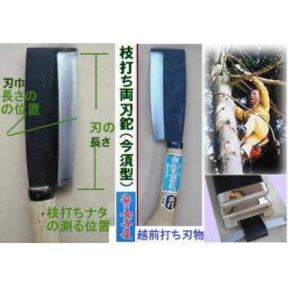 枝打鉈135匁「edauchinata-imasu-135」(今須型)刃巾65mm 刃の長さ140mm 厚み7mm 柄付重さ580g 木鞘付 |anyoujiya-1