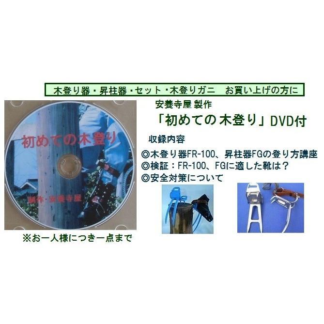 木登り器「FR-100」の昇降時の足金具 ツヨロン |anyoujiya-1|06