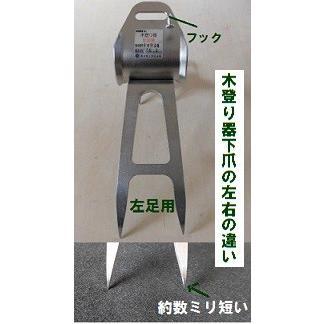 木登り器「FR-100」の昇降時の足金具 ツヨロン |anyoujiya-1|08
