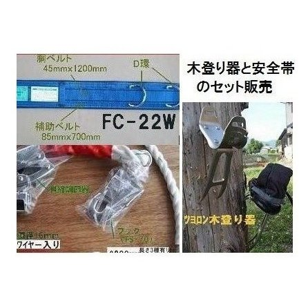 木登り器「FR-100」 品番「fujii-11」 安全帯 「FC-22W-LY250」 オマケ付 ワイヤー入り ツヨロン