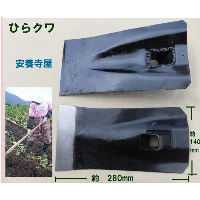ひら鍬「kuwa-02」 やや下向 刃巾140mm 柄の長さ4尺・4.5尺(:1200mm〜1350mm)選択  鍛冶屋の手打ちくわ
