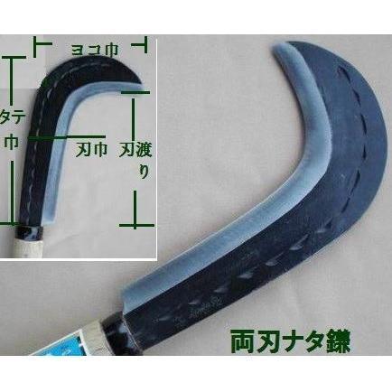両刃ナタ鎌115匁「natakama-m-115-1」刃巾40mm 長さ140mm 柄付580g 全長420mm
