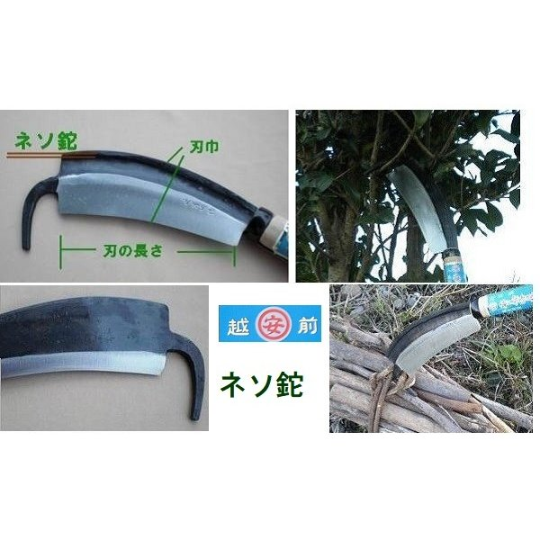 ネソ鉈120匁「nesonata-120-001」刃巾 60mm 刃の長さ158mm 柄なしで保管 カギナタ 特殊刃物|anyoujiya-1