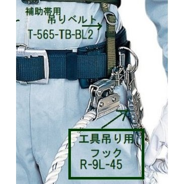 工具吊り下げ用フック「R-9L-45-HD」胴・補助ベルトに付けて 取り外し簡単|anyoujiya-1|02