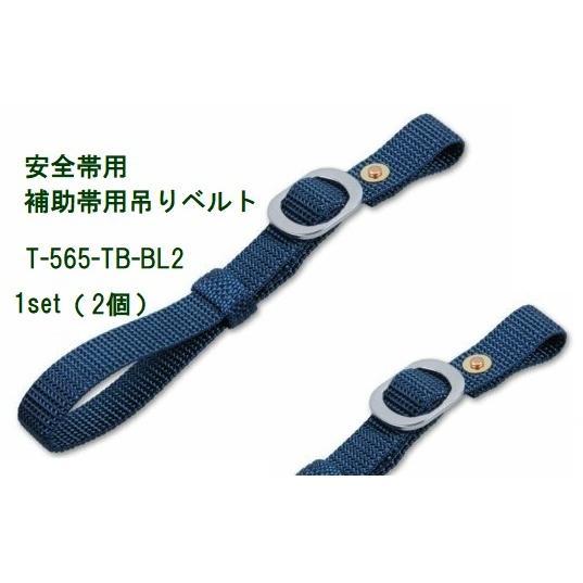 補助帯「T-565」の吊下げベルト、「565-TB」-2個set|anyoujiya-1