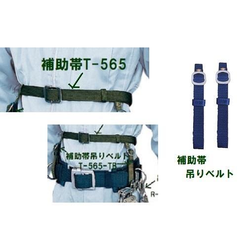 補助帯「T-565」の吊下げベルト、「565-TB」-2個set|anyoujiya-1|02