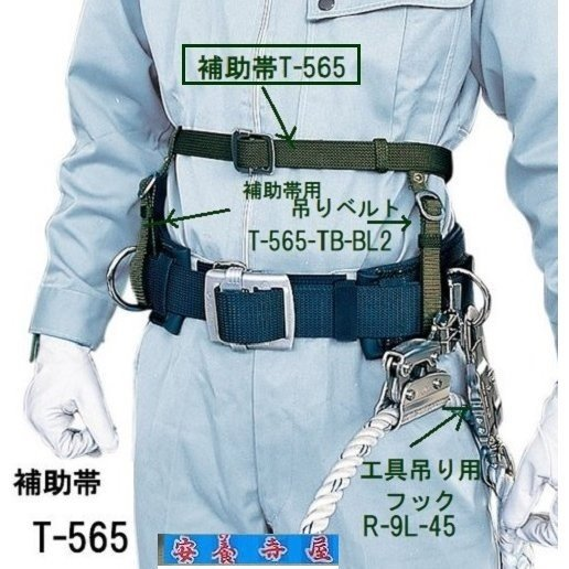 補助帯「T-565」の吊下げベルト、「565-TB」-2個set|anyoujiya-1|03