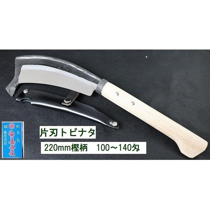 片刃トビナタ 120匁「tobinata-kata-120」刃巾68mm 刃の長さ140mm 全長390mm 柄付重さ560g 越前打ち刃物 鍛冶屋 anyoujiya-1