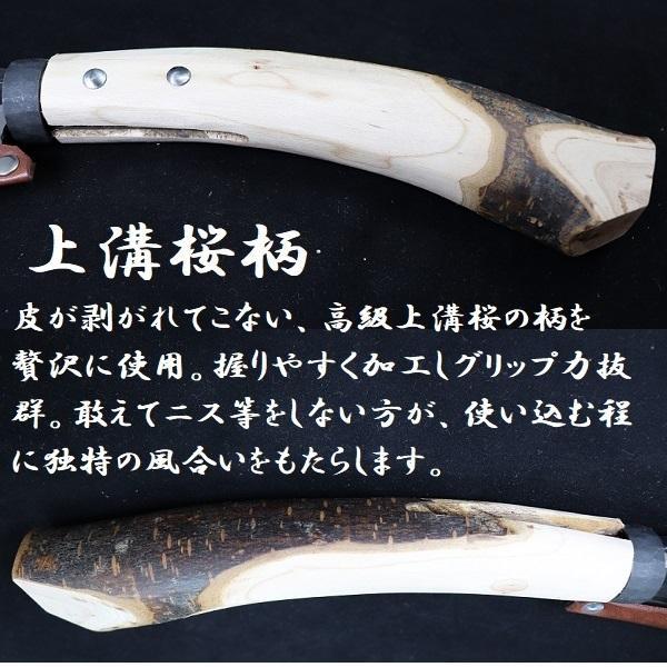 片刃トビナタ桜柄 125匁「tobinata-kata-sakura3-125」刃巾65mm 刃の長さ140mm 柄の長さ185mm 柄付重さ590g|anyoujiya-1|03
