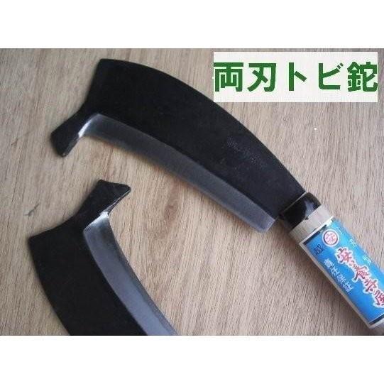 両刃トビ鉈135匁「tobinata-m-135」刃巾58mm刃渡り133mm 柄なしで保管 鍛造打ち刃物 鍛冶屋 製造直販