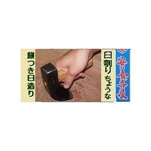 臼刳りちょうな 「usu-46」刃巾74mm 全長167mm 柄付重さ750g 餅つき コネ鉢|anyoujiya-1|03